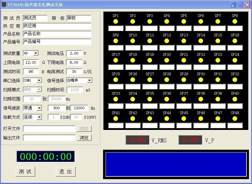 2、主要技术指标  2.1 频响:0.1~10KHz 0.2dB(以1KHz为基准) 0.02~20KHz 0.5dB(以1KHz为基准)  2.2 失真度: 0.5% (1KHz)  2.3 最大输出信号:6V (RMS)或 21V(峰值)  2.4 每路最小负载阻抗:3  2.5 信号类型: *.WAV; *.WMA; *.MP3音频文件播放, 正弦波扫频(线性对数),白噪声,粉红噪声,IEC268指定噪声信号, 外部输入.